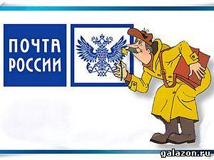 Почта России, пройди по ссылке